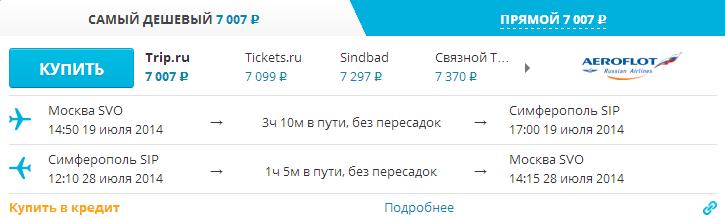 Москва аликанте авиабилеты прямой рейс купить