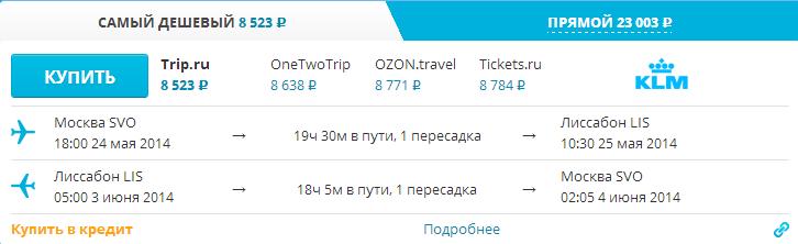 Дешевые авиабилеты в Иркутск  от 12 006 рублей