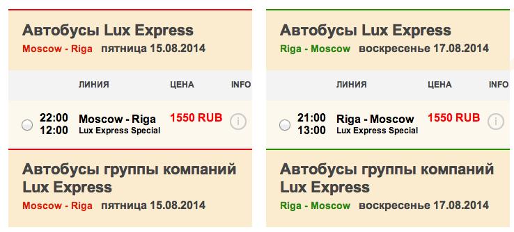лужи расписание автобусов из риги в москву Хиты