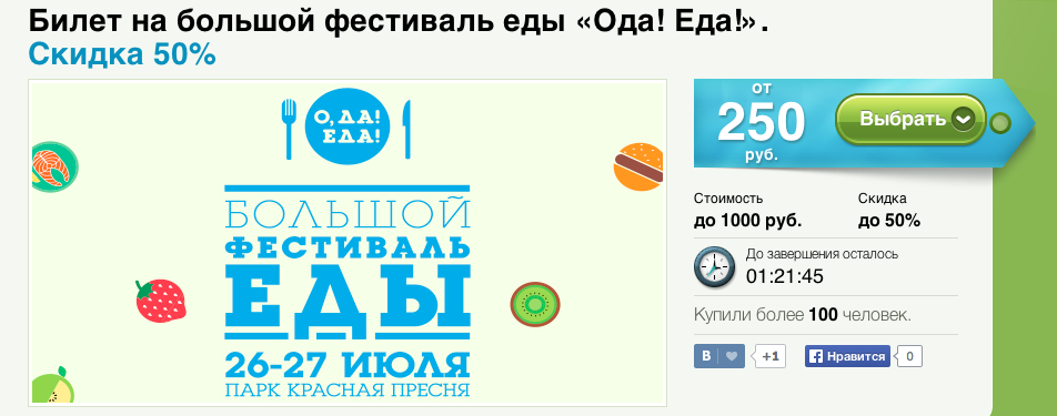 Снимок экрана 2014-07-09 в 21.38.10