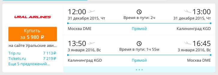 Продолжительность: Максим белавиа официальный сайт цены на билеты минск калининград Николай