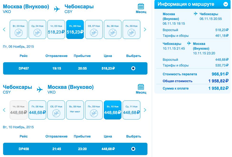 Билеты на самолет в чебоксары из москвы победа билеты на самолет гоа стоимость