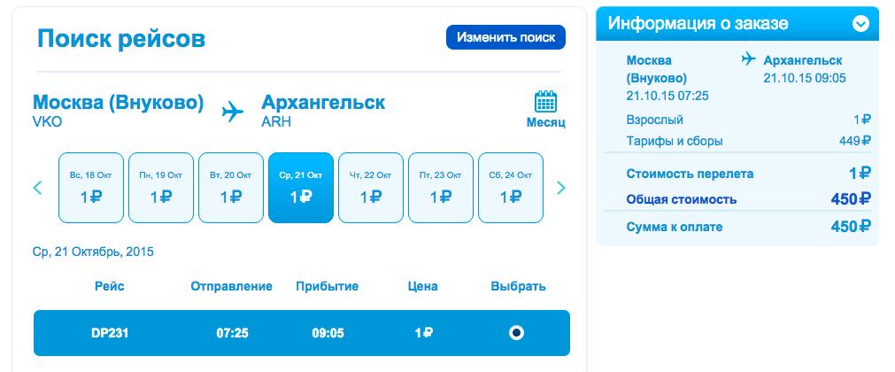 Расписание самолетов регулярные и чартерные рейсы Москва