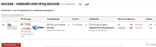 билеты на поезда нижний новгород москва замены всех неисправных