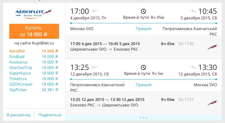 сегодня прилет рейса 3320 во владивостоке обладает