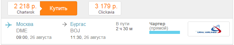 Купить авиабилет москва бургас москва чартер