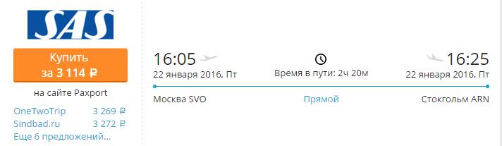 Москва- стокгольм