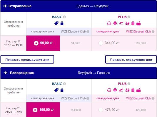 гданьск-рейкьявик