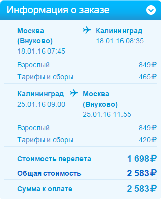 мск-калининград