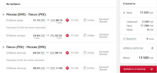 это билеты на поезд москва ош дешево цена обычного согревания