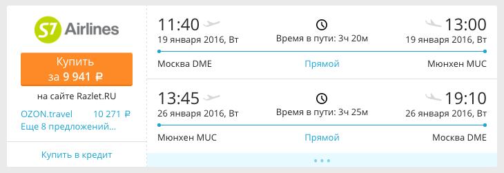 Снимок экрана 2016-01-09 в 10.05.30