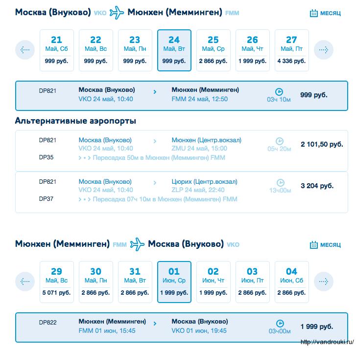 Дешевые авиабилеты из СанктПетербурга Спб от 1 519