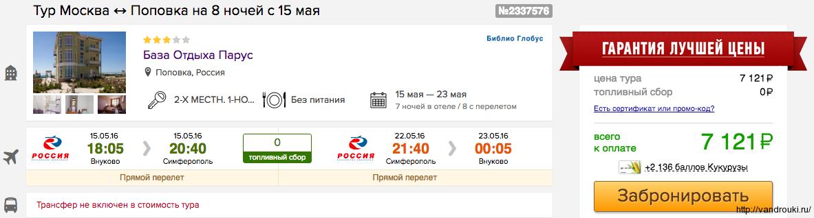 Авиабилеты в Крым aviazdcom