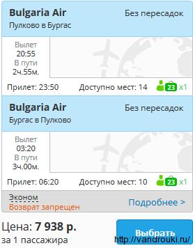 Авиабилеты в бургас из москвы и обратно