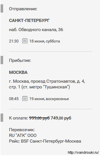спб-мск