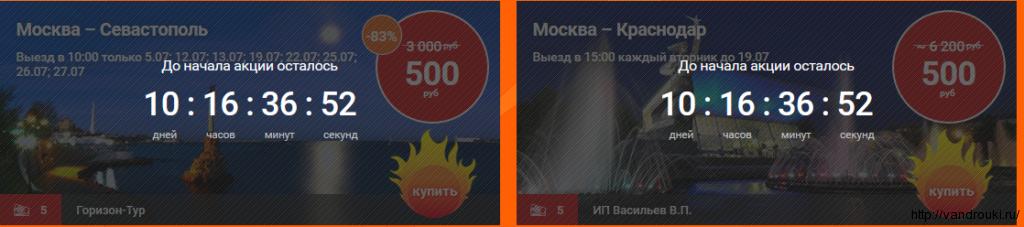 мск-севостополь