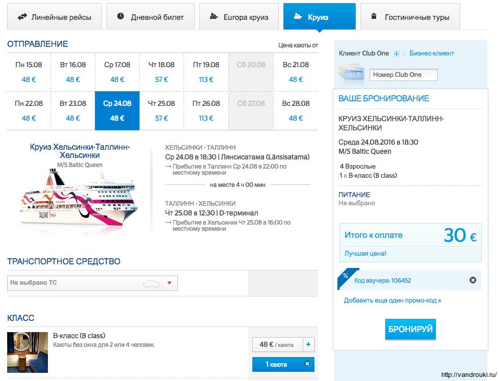 Как заказать билет на самолет через интернет таллинн - стокгольм забронировать отель в париже