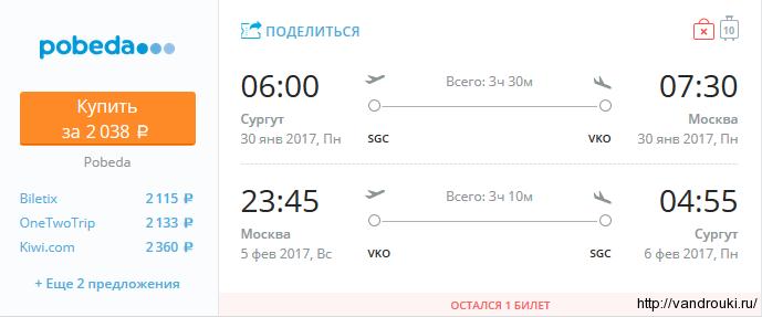 мск-сургут