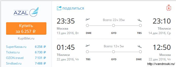 мск-тбилиси