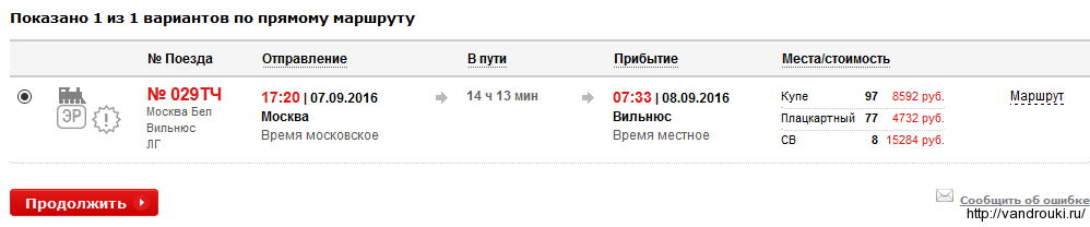 мск-вильнюс