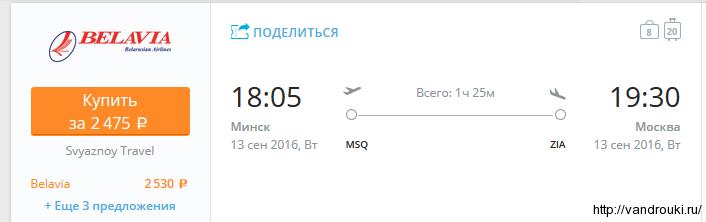 белавиа официальный сайт цены на билеты минск калининград значение при расчёте