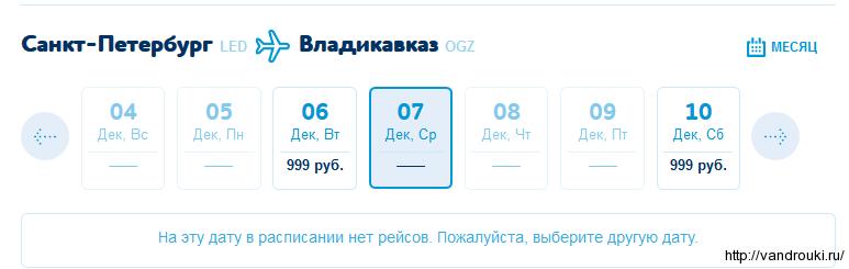 Цены на авиабилеты из вильнюса в