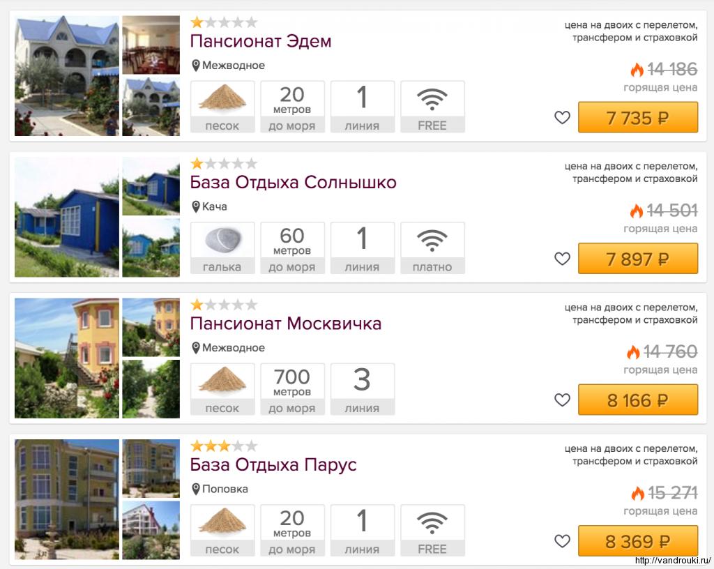 Дешевые авиабилеты Москва Симферополь от 2 782 рублей