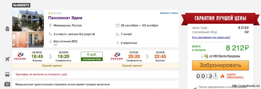 Виктории Морозовой номер телефона инская 65 Райффайзенбанка Москве