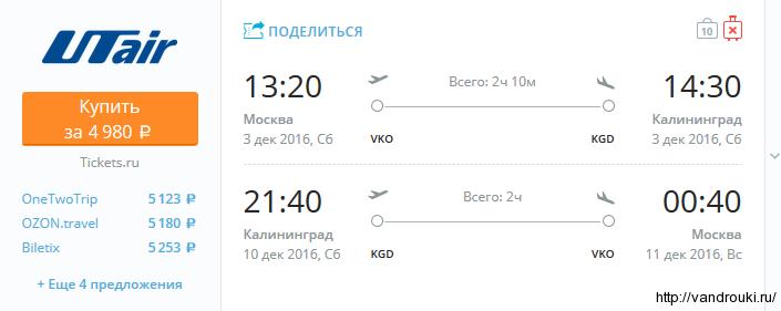 Купить авиабилеты до москвы и обратно