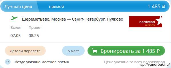 msk-spb