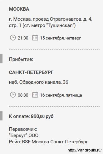 spb-msk