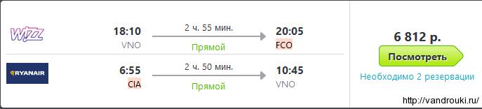 вильнюс-рим