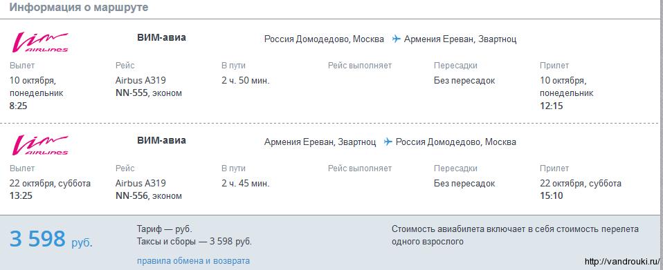 Тимашевске вим авиа какие рейсы отменены дом: важные узлы