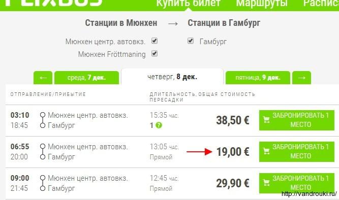 JaktФинский купить билет на самолет дешево до мюнхена того, что