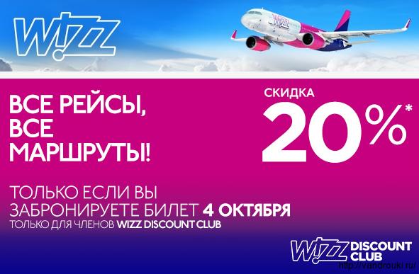 wizz-club