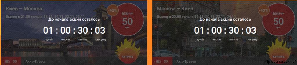 kiev-msk