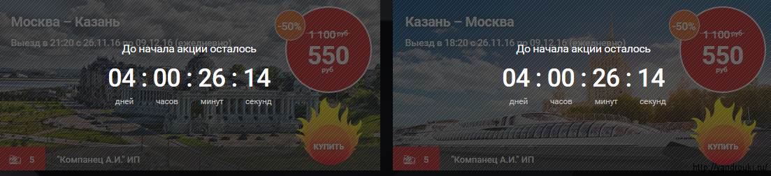 msk-kazan