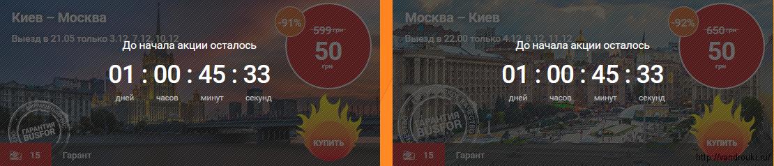 msk-kiev