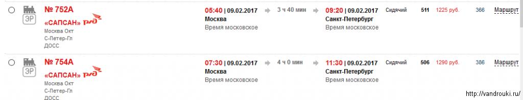 Билет в питер за 1000 рублей