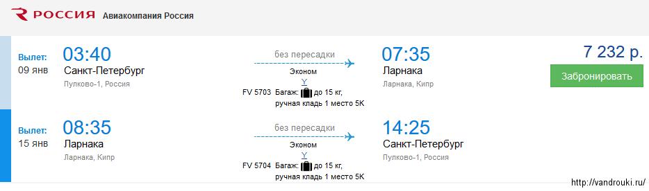 Россия: прямые рейсы из москвы и петербурга на кипр за 3700 рублей туда-обратно (декабрь-январь)