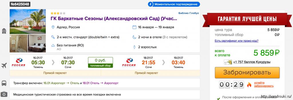 Отслеживание поездов онлайн на карте россии 099 4