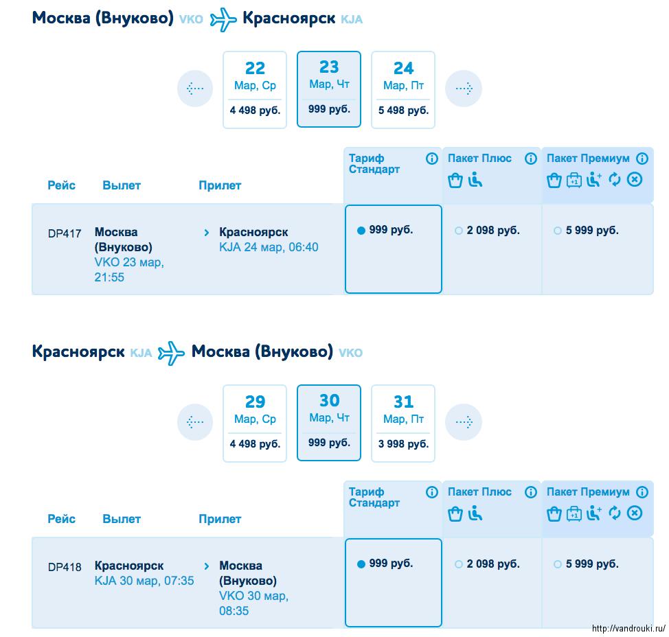 Стоимость билетов на самолет рейс красноярск-москва отель москва бронирование номеров гостиниц сао
