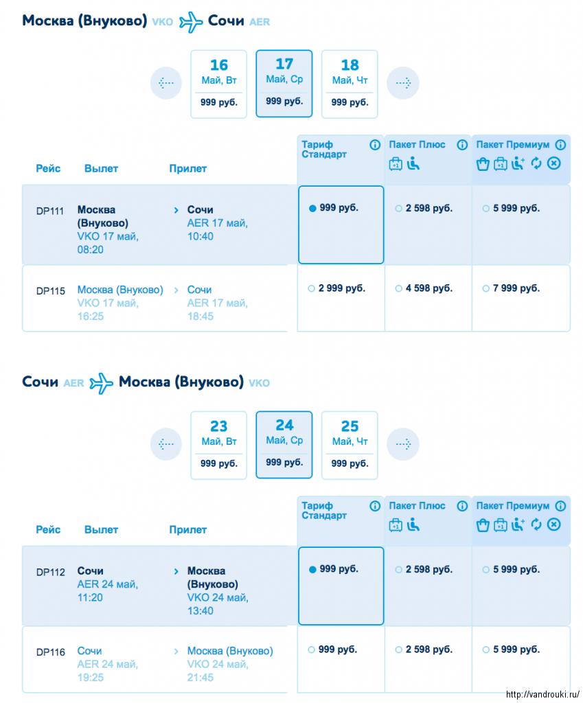 Купить авиабилет в сочи из москвы трансаэро электронные билеты на самолет на авиалинии дагестана