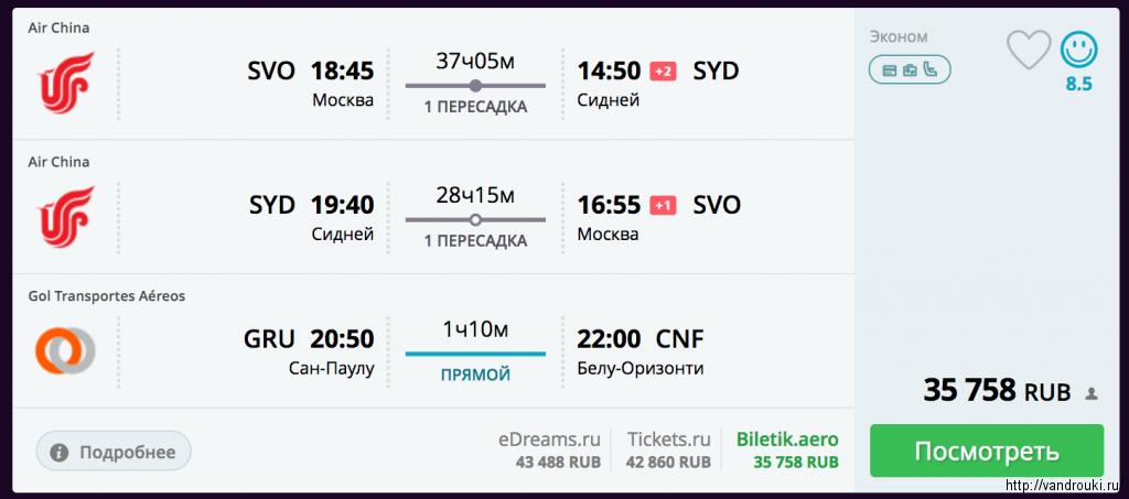 Расписание самолетов из москвы на сайпан
