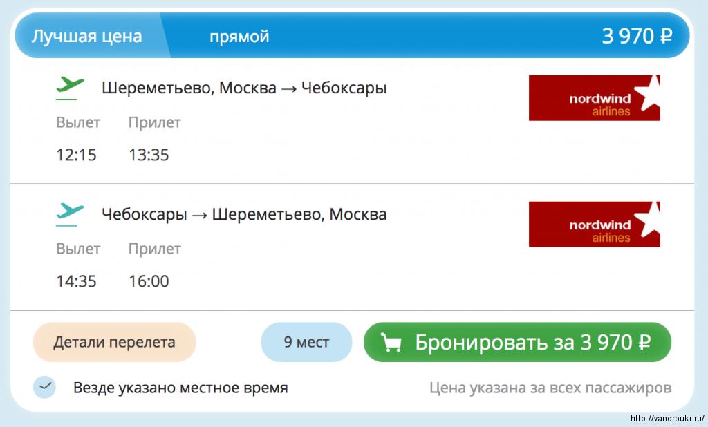 Москва чебоксары билеты на самолет молодежные скидки на авиабилеты аэрофлот