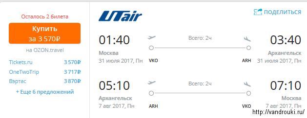Купить билет на самолет москва архангельск недорого изготовление памятников в уфе тимашево