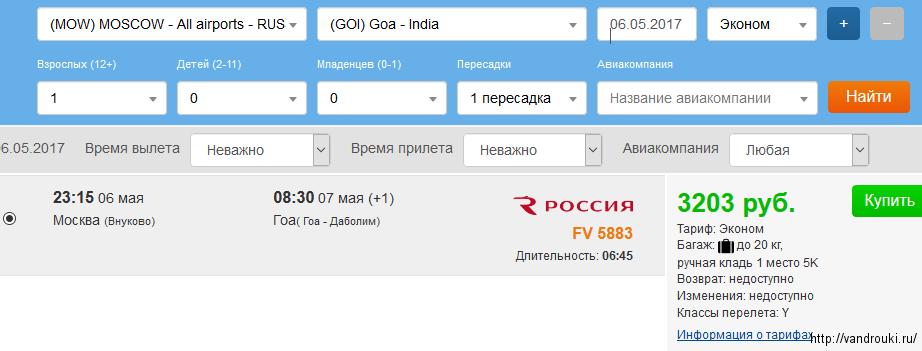 Авиабилеты Москва Гоа Купить дешевые билеты на самолет