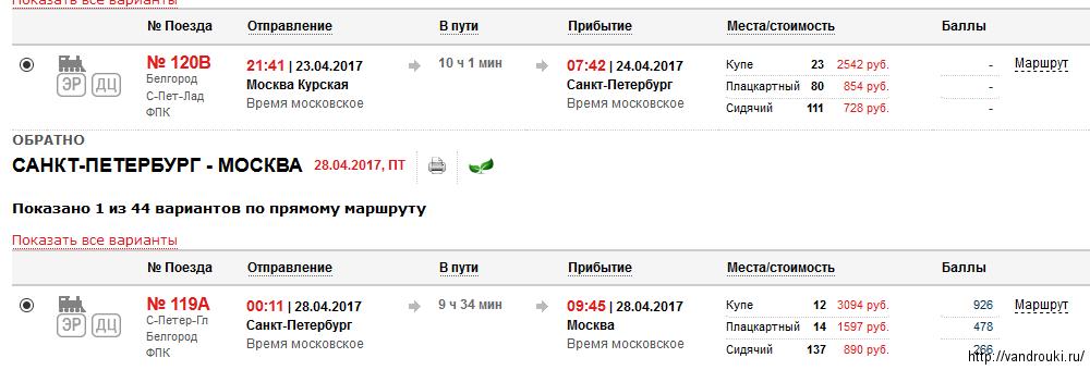 продаже купить билет белгород москва для прочтения всем
