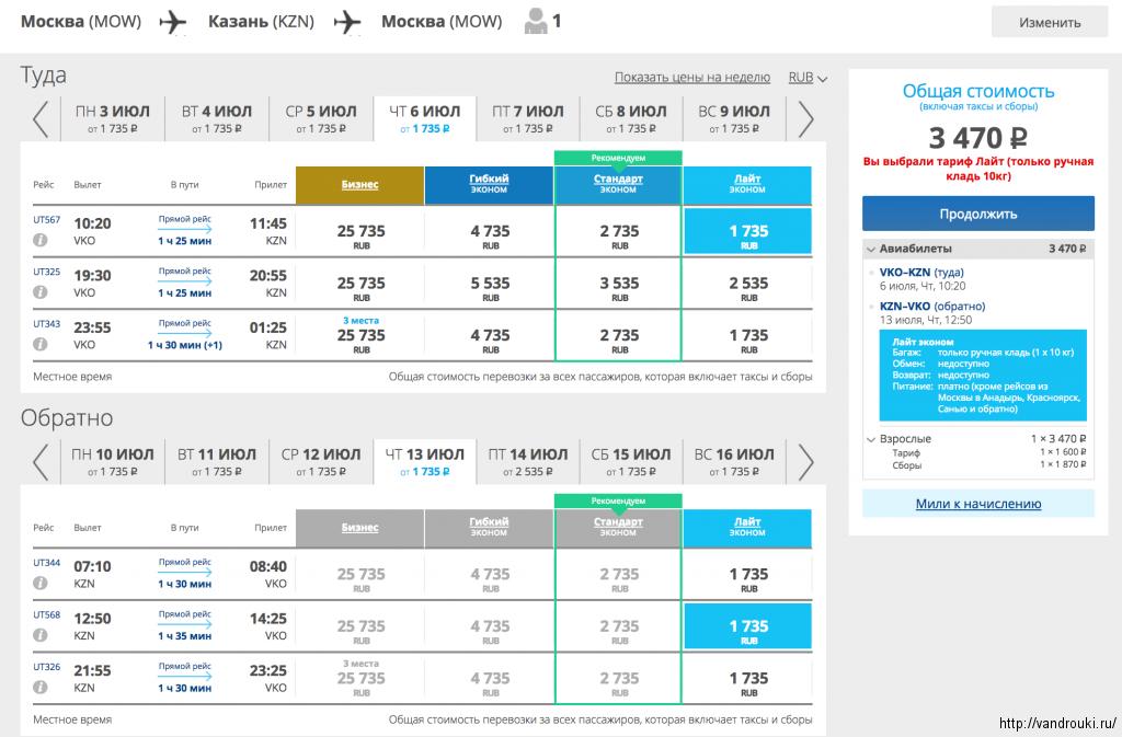 Как купить дешевый авиабилет в дубай в москве