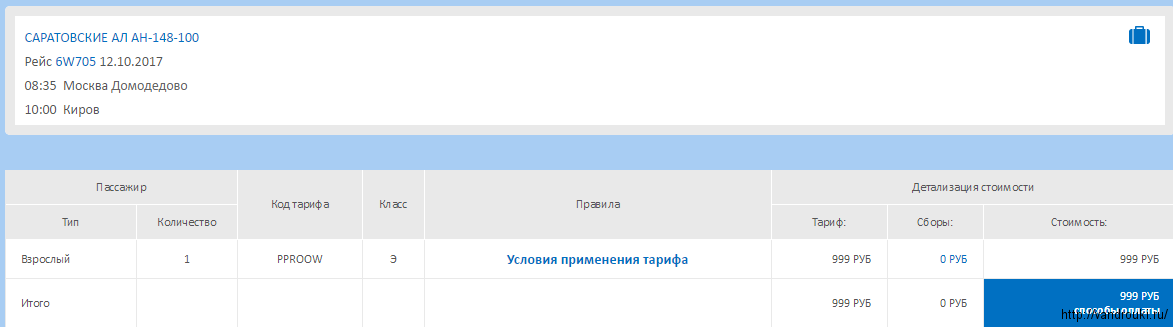 Авиакомпания Саратовские авиалинии Saravia Airlines Inform